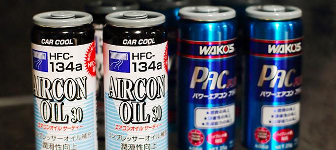 エアコンオイル/添加剤/漏れ止め