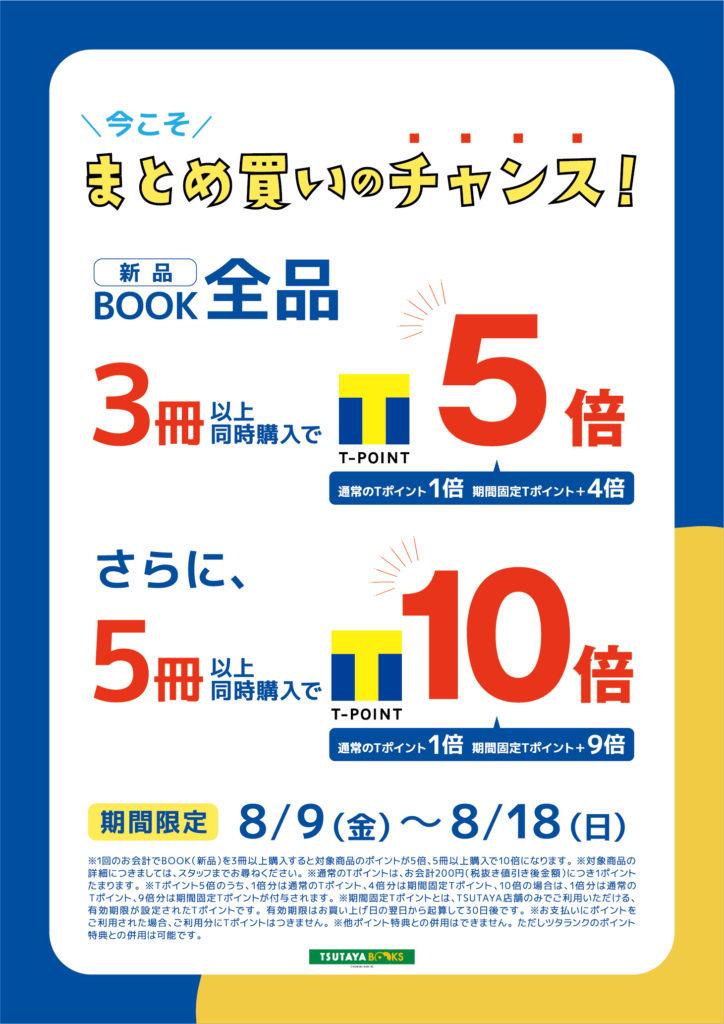 BOOK まとめ買いキャンペーン!