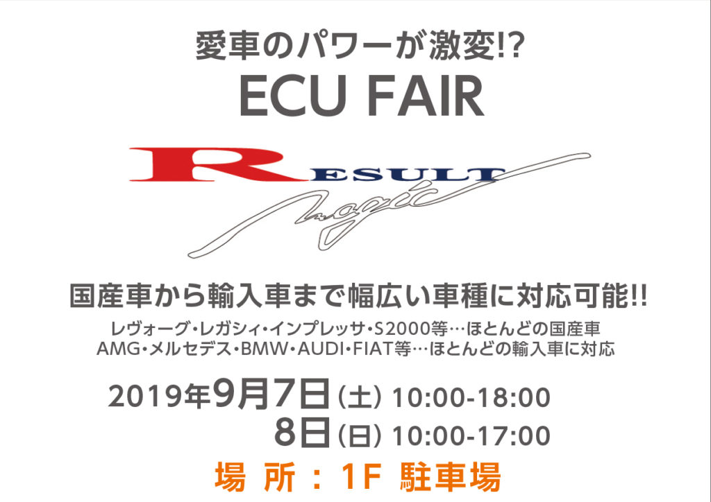 9月7日・8日 ResultMagic ECU FAIR