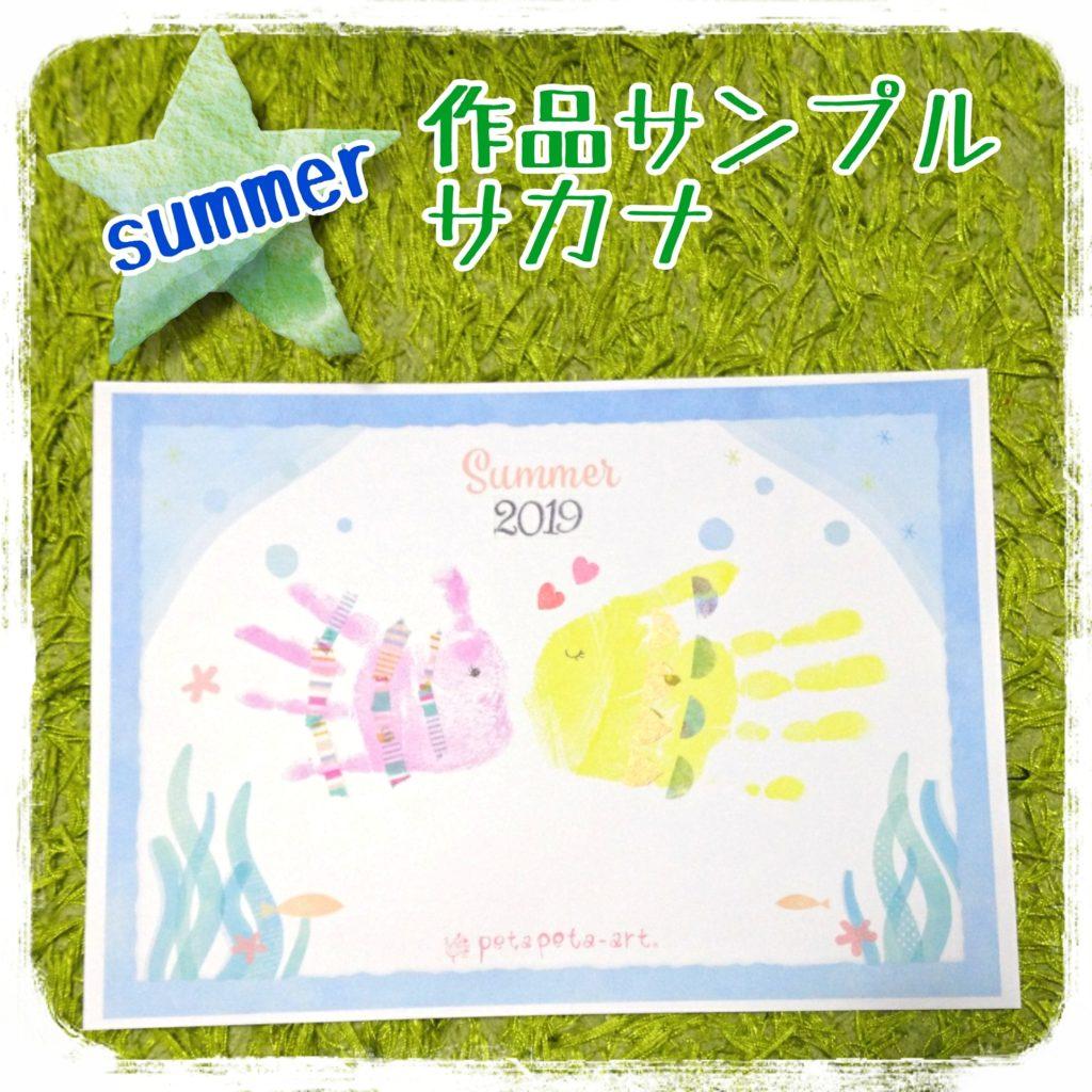 8月30日(金)手形アート ワークショップ