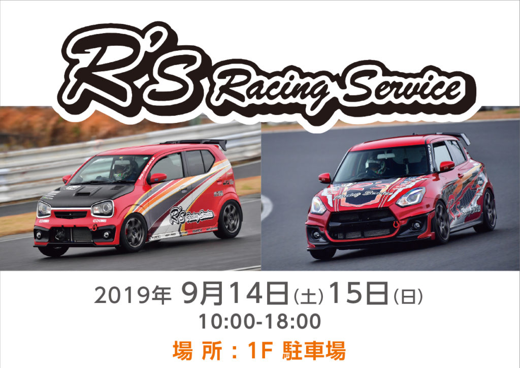 9月14日・15日 R'S イベント開催!