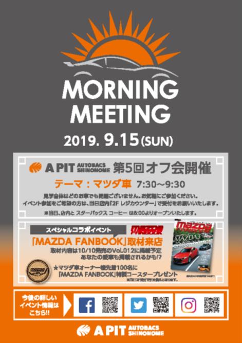 第5回 モーニングミーティング~マツダ車~