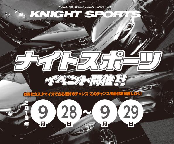 9月28日(土)・29日(日) ナイトスポーツイベント開催!!