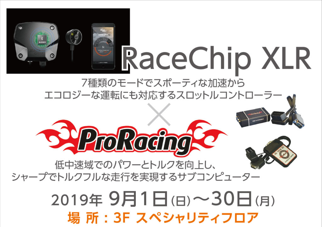 RaceChip XLR  × ProRacing サブコンイベント開催