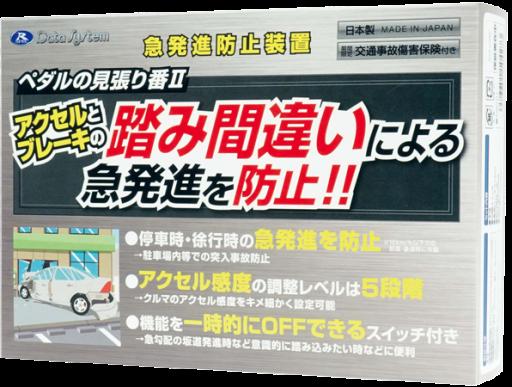 急発進防止装置装着のすすめ。東京都で補助制度がスタート
