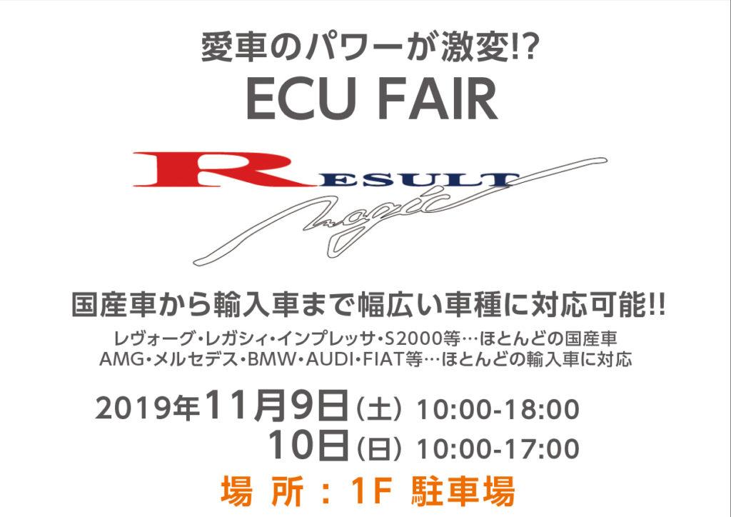 11月9日(土)・10日(日)リザルトマジックイベント