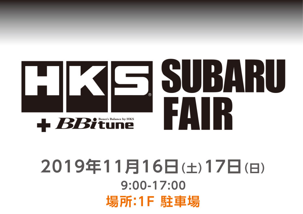 11月16日(土)17日(日)HKSスバルフェア開催