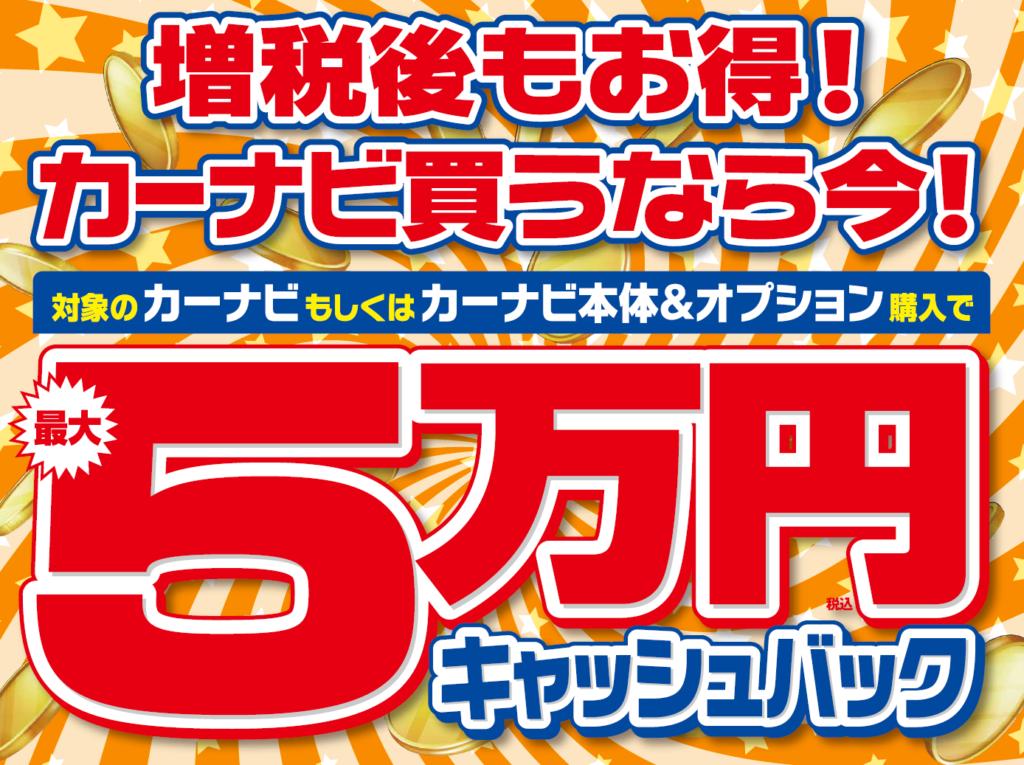 11月22日(金)~12月15日(日)カーナビキャッシュバックキャンペーン開催!