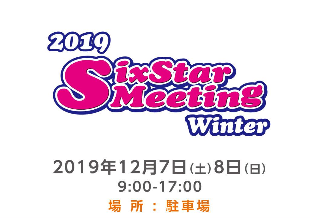 12月7日(土)・8日(日)シックススターミーティング開催