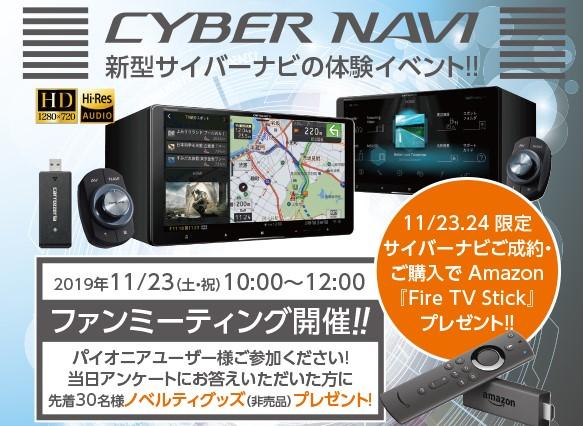 11月23日(土)・24日(日)パイオニア新型サイバーナビ体感イベント開催