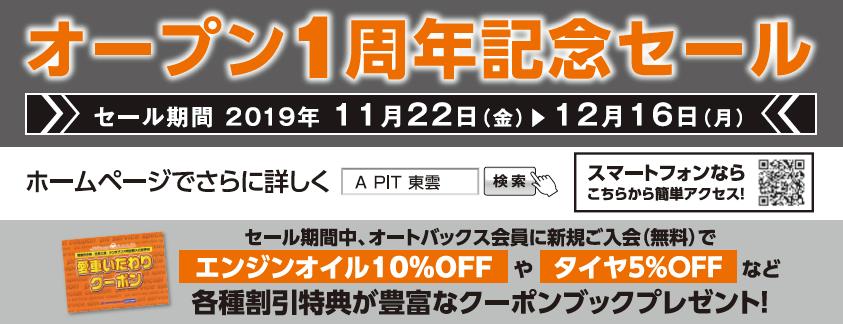11月22日(金)~12月16日(月)オープン1周年記念セール開催!