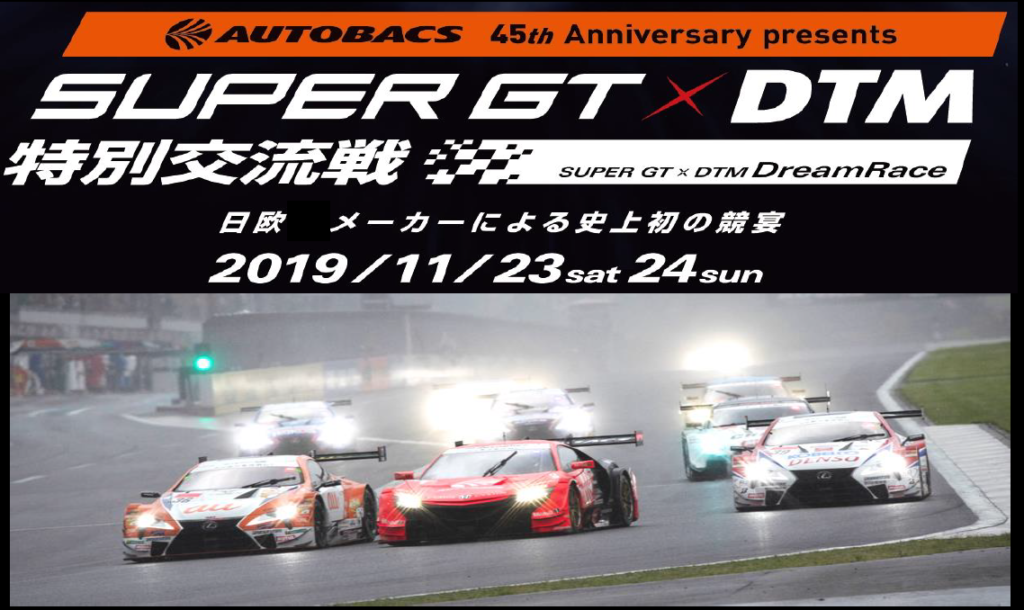 11月23日(土)スーパーGT×DTM 特別交流戦 パブリックビューイング開催!