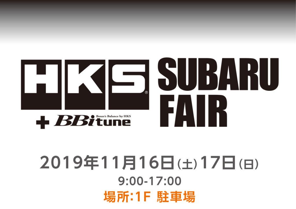 11月16日(土)・17日(日)HKSスバルフェア開催