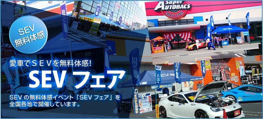 11月9日(土)・10日(日)SEVフェア2019開催!