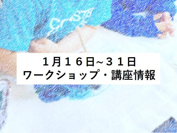 1月16日~31日ワークショップ・イベント情報