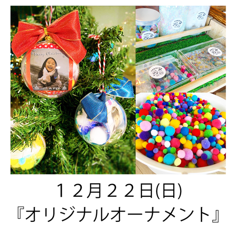 12月22日(日)「写真入り!オリジナルオーナメントづくり」