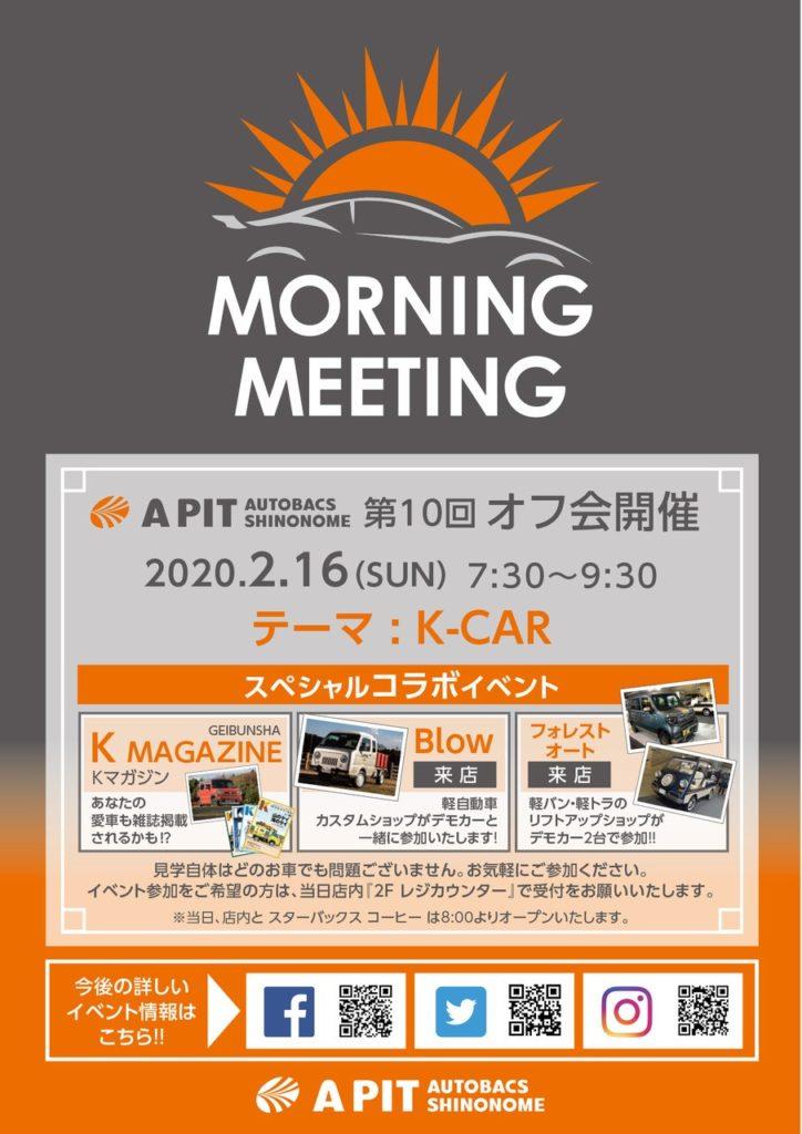 2月16日(日)第10回モーニングミーティング ~K-CAR~