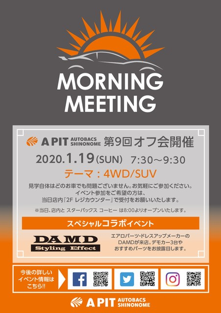 1月19日(日)第9回モーニングミーティング ~4WD/SUV~