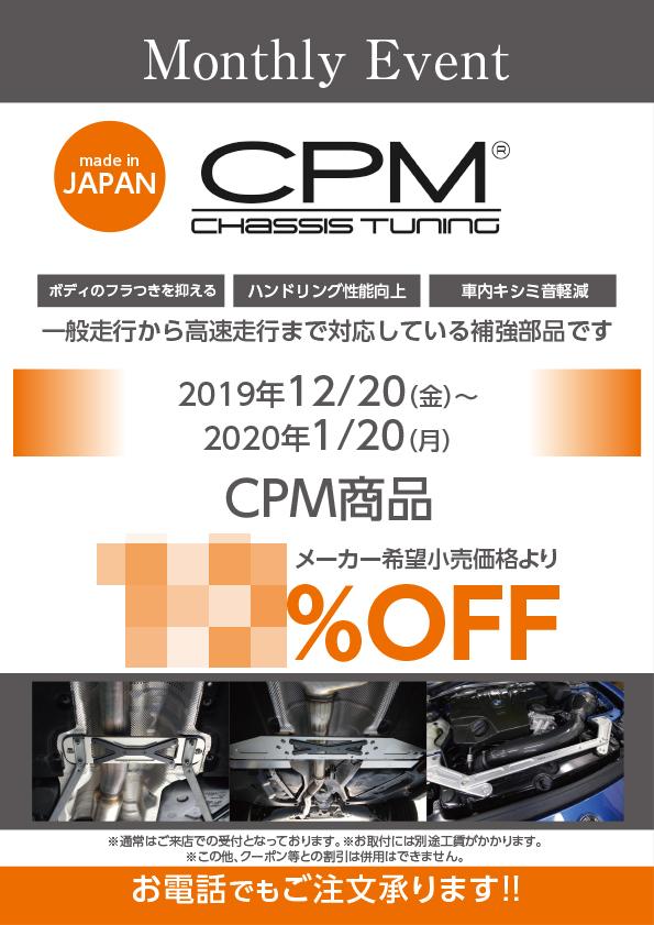12月20日~1月20日 CPMキャンペーン開催中!