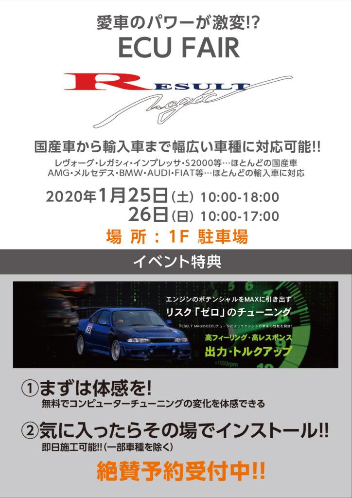 1月25日(土)・26日(日)リザルトマジックイベント開催