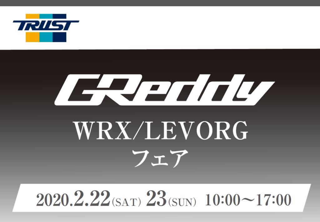 2月22日(土)~23日(日) TRUST GReddy WRX/LEVORGフェア開催!