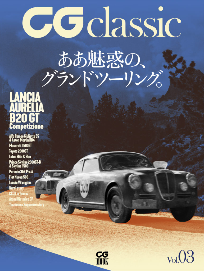 CG classic vol.03発売記念 トークショー&サイン会