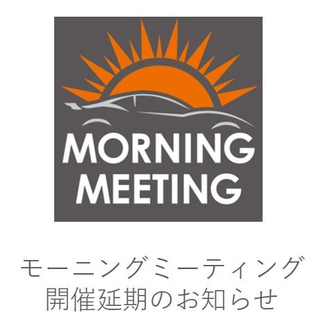 7月19日モーニングミーティング開催延期のお知らせ