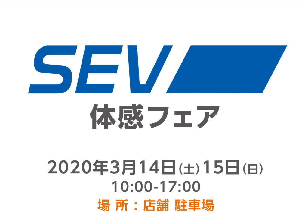 3月14日(土)15日(日)SEV体感フェア