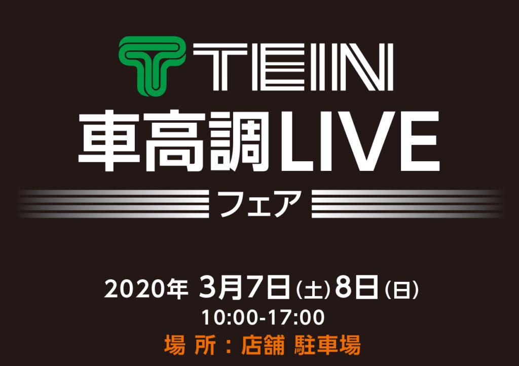 3月7日(土)・8日(日)TEIN車高調フェア
