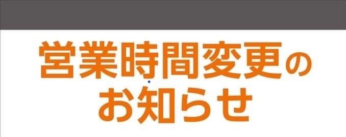 営業時間変更のお知らせ(4/8更新)
