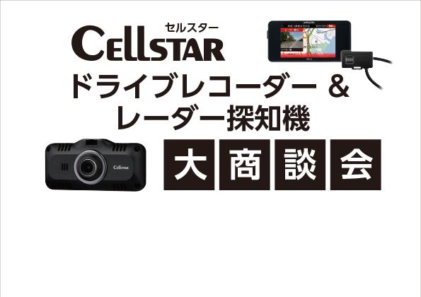 6月27日(土)・28日(日)セルスター レーダー&ドラレコ 大商談会
