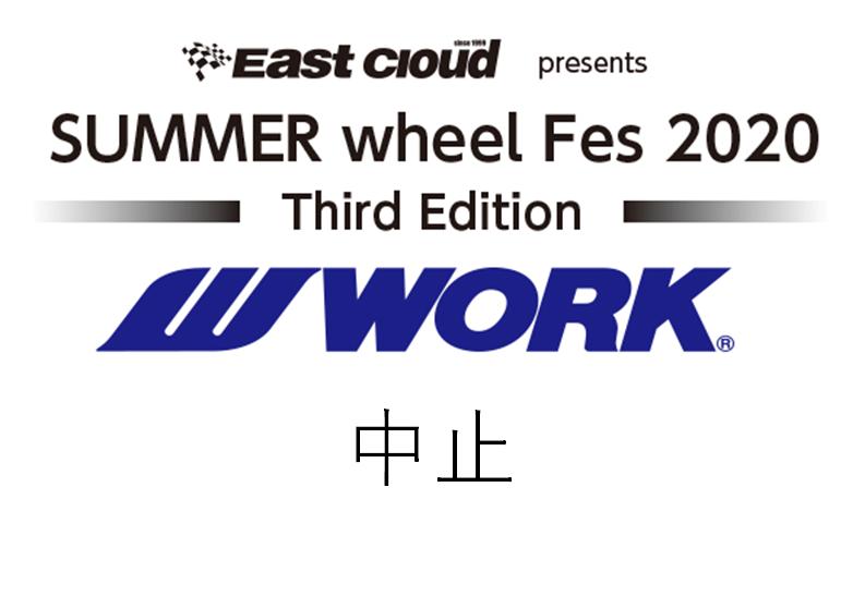 【イベント中止のご案内】7月25(土)・26日(日)SUMMER wheel Fes 2020 3rd Edition