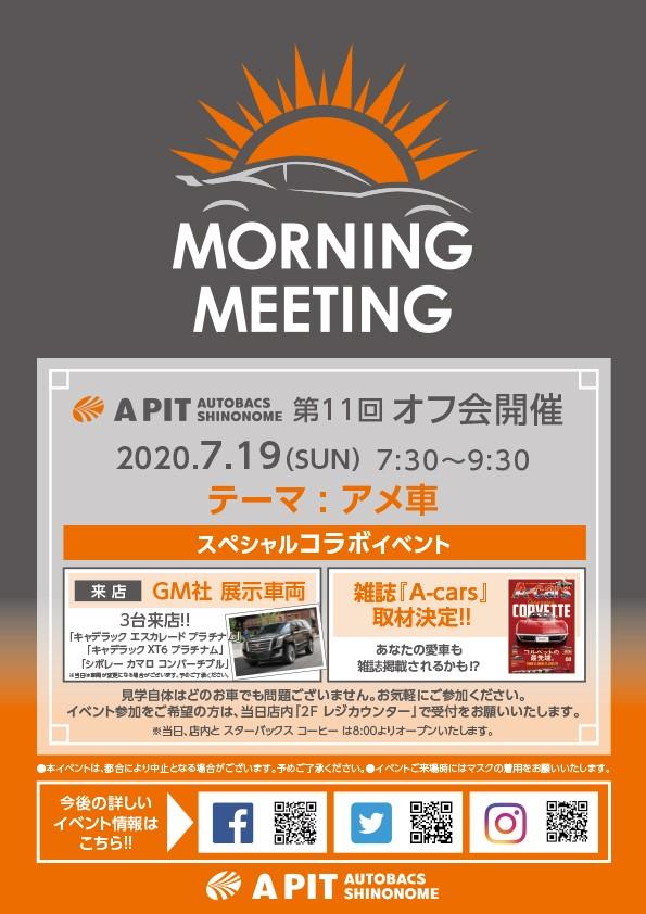 7月19日(日)第11回 MORNING MEETING開催!~アメ車~
