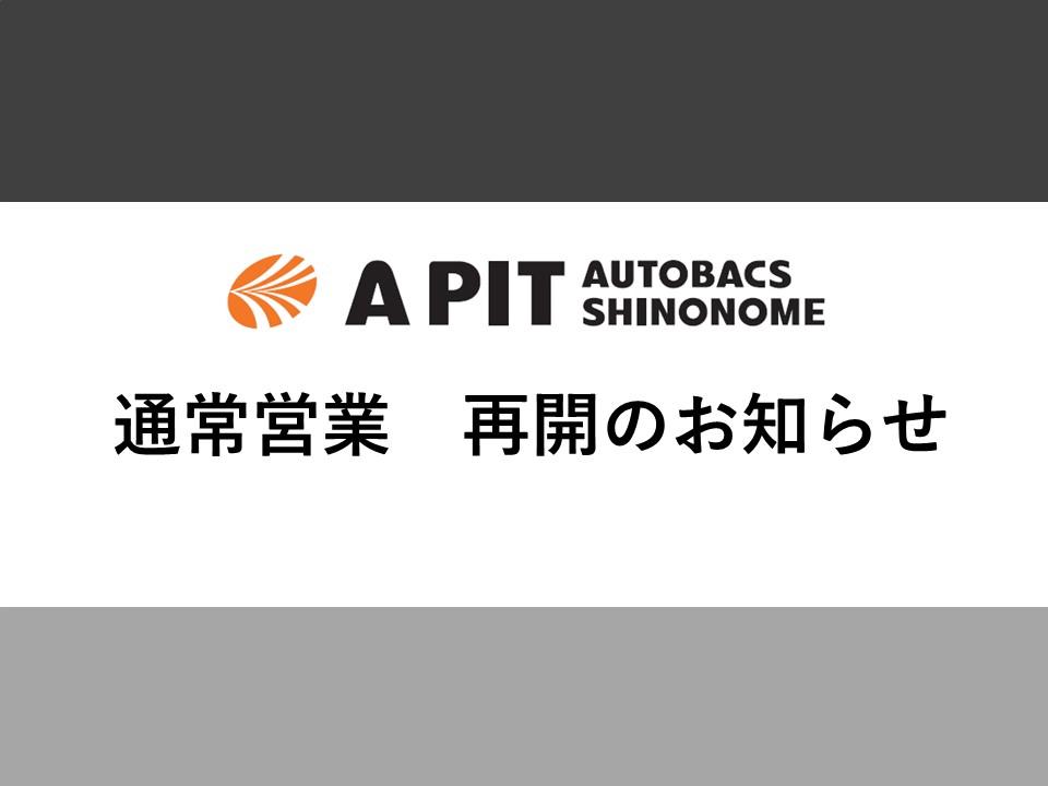 6月1日(月)~通常営業再開のおしらせ(6/1更新)