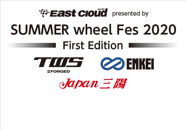6月20日(土)・21日(日)SUMMER wheel Fes 2020