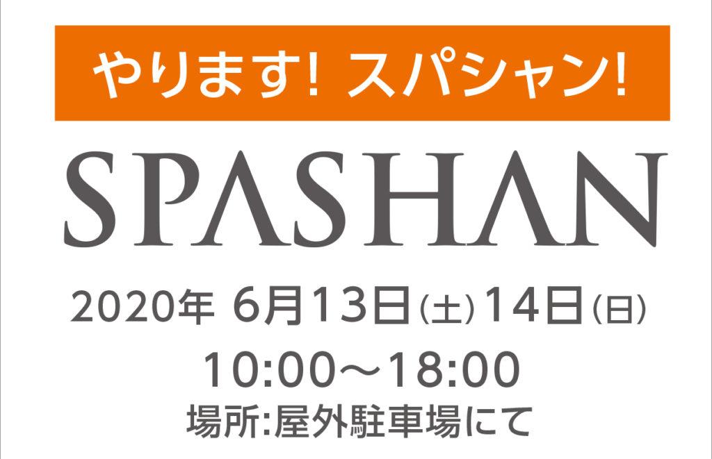 6月13日(土)・14日(日)SPASHAN(スパシャン)無料体験会