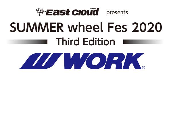 7月25(土)・26日(日)SUMMER wheel Fes 2020 3rd Edition
