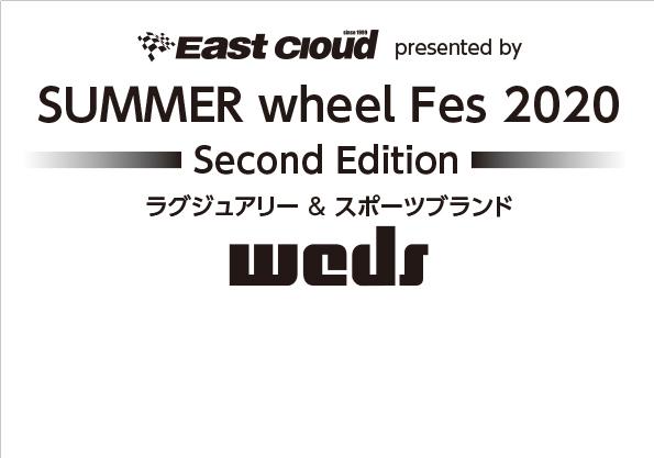 7月11(土)・12日(日)SUMMER wheel Fes 2020 2nd Edition