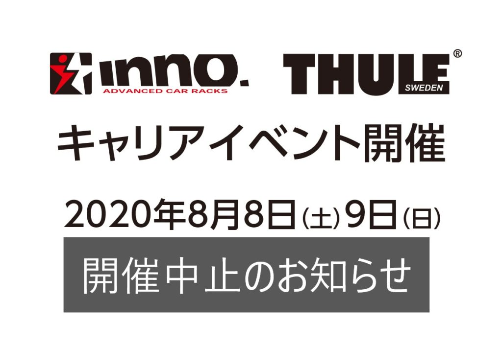 【開催中止】8月8日(土)・9日(日)THULE・INNOキャリアフェア