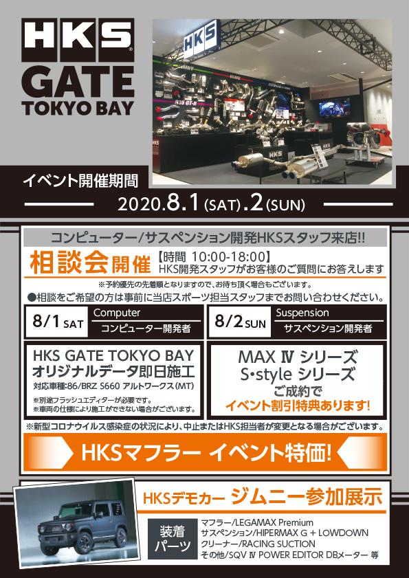 8月1日(土)・2日(日)HKS GATE TOKYOBAY 開発者相談会