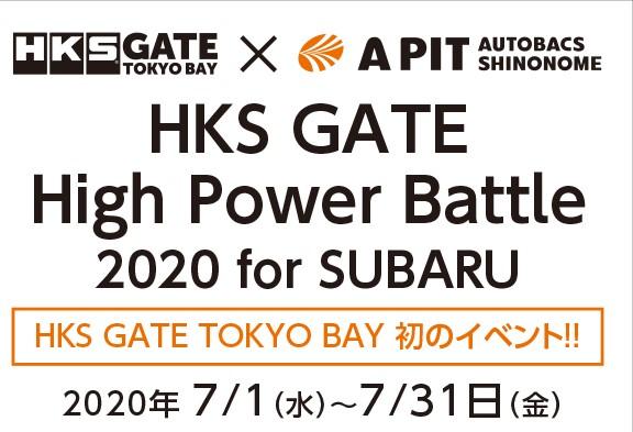 7月1日~31日 HKS GATE HIGH POWER BATTLE 2020 for SUBARU