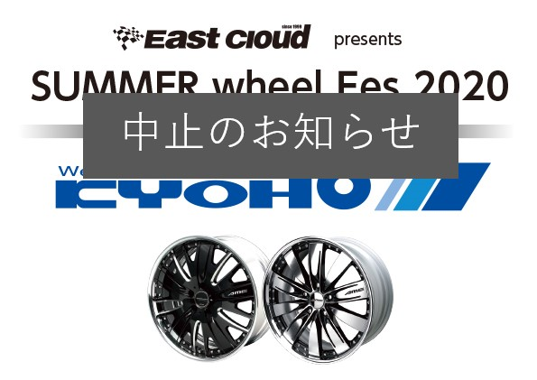 8月1(土)・2日(日)SUMMER wheel Fes 2020 4th Edition 中止のお知らせ