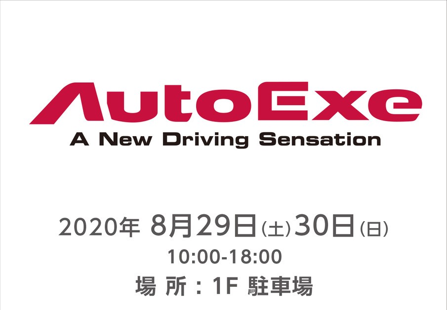 8月29日(土)・30日(日)AutoExeフェア開催