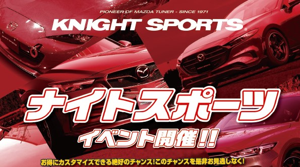 8月29日(土)・30日(日)ナイトスポーツイベント開催