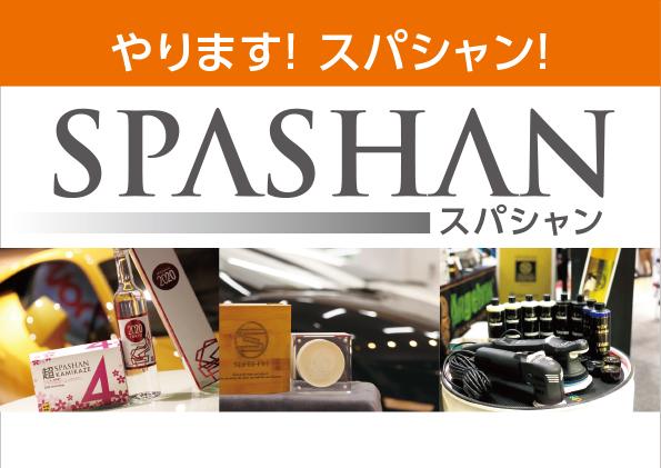 8月29日(土)・30日(日)スパシャン無料体験会開催!