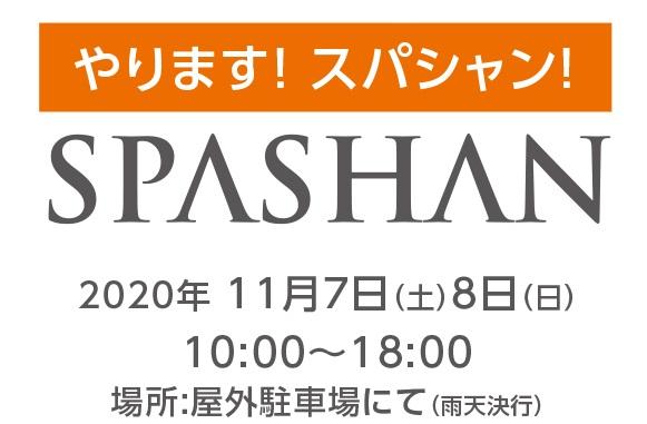 11月7日(土)・8日(日)スパシャン無料体験会開催!