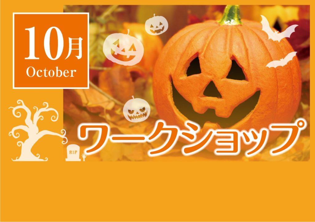 10月ワークショップ開催スケジュール