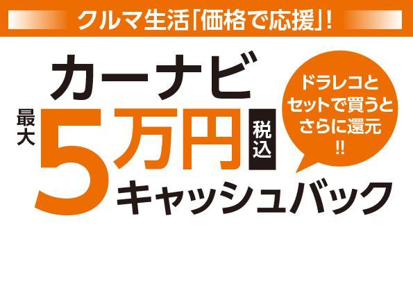 カーナビ5万円キャッシュバックキャンペーン