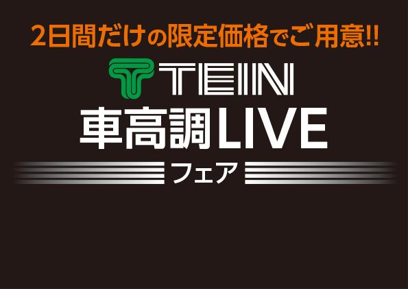11月7日(土)・8日(日)TEIN車高調フェア