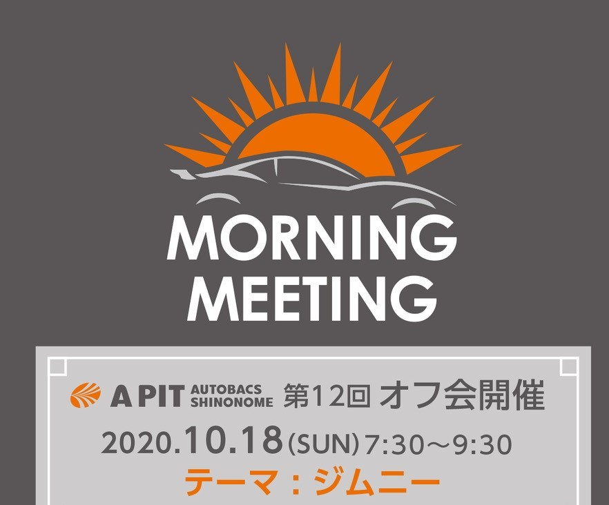 10月18日(日)第12回モーニングミーティング ~ジムニー~